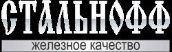 Логотип компании Стальнофф