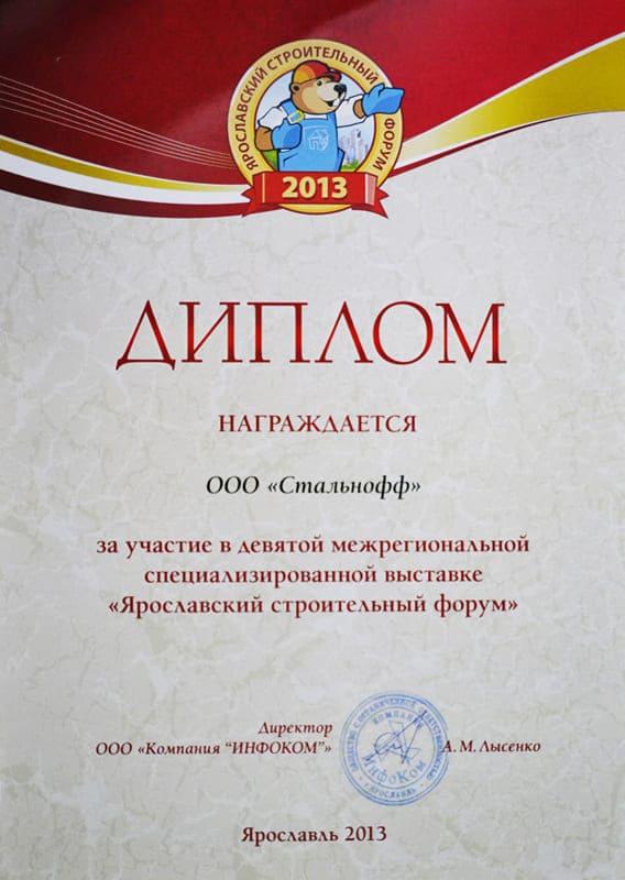 Диплом за участи Ярославский строительный форум