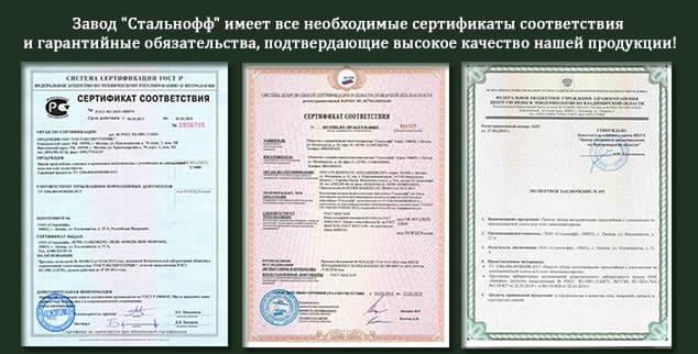 Сертификаты и гарантийные обязательства компании Стальнофф