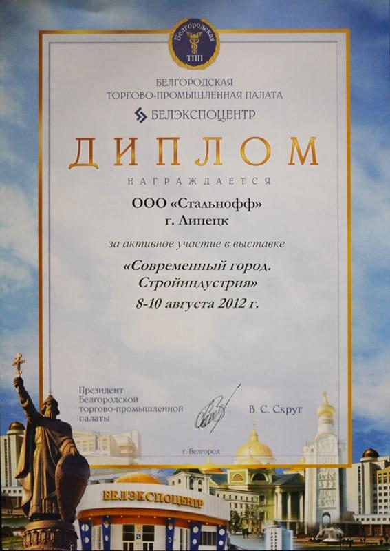 Диплом за участие Современный город, Стройиндустрия