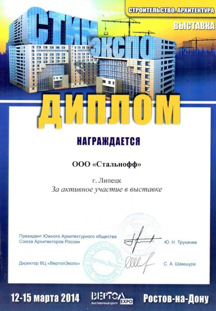 Диплом за участие в выставке Стим Экспо