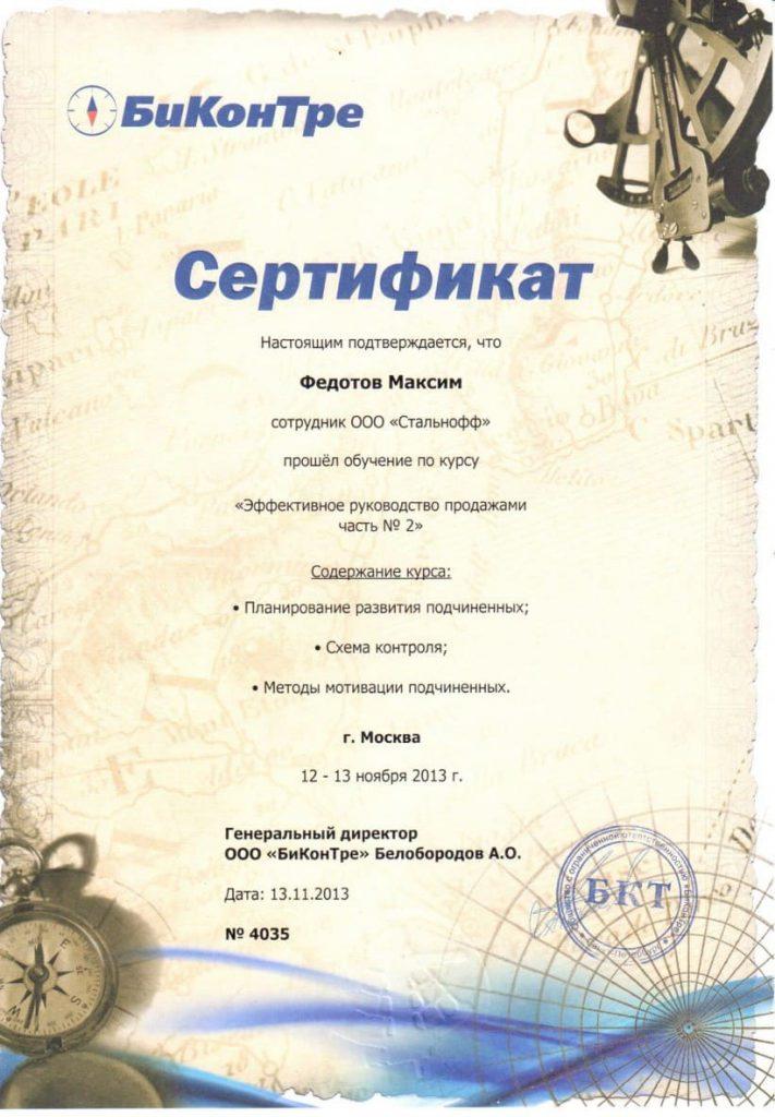 Сертификат обучение по курсу Эффективное руководство продажами