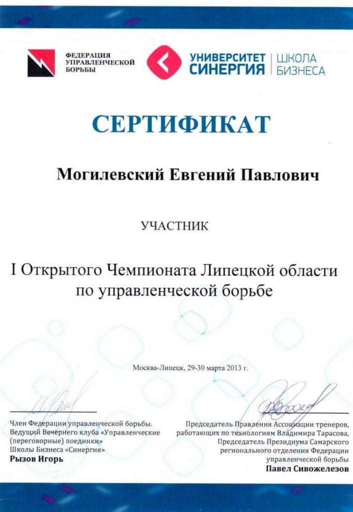 Сертификат за участие Могилевского в управленческой борьбе
