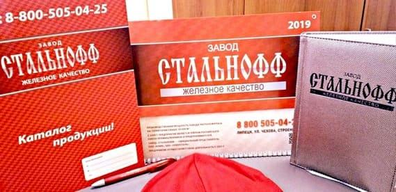 Партнерство с компанией Стальнофф