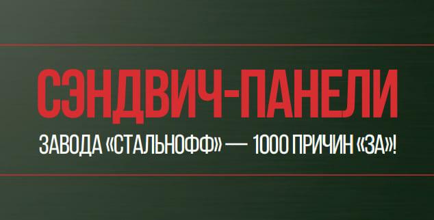 Сэндвич панели завода Стальнофф
