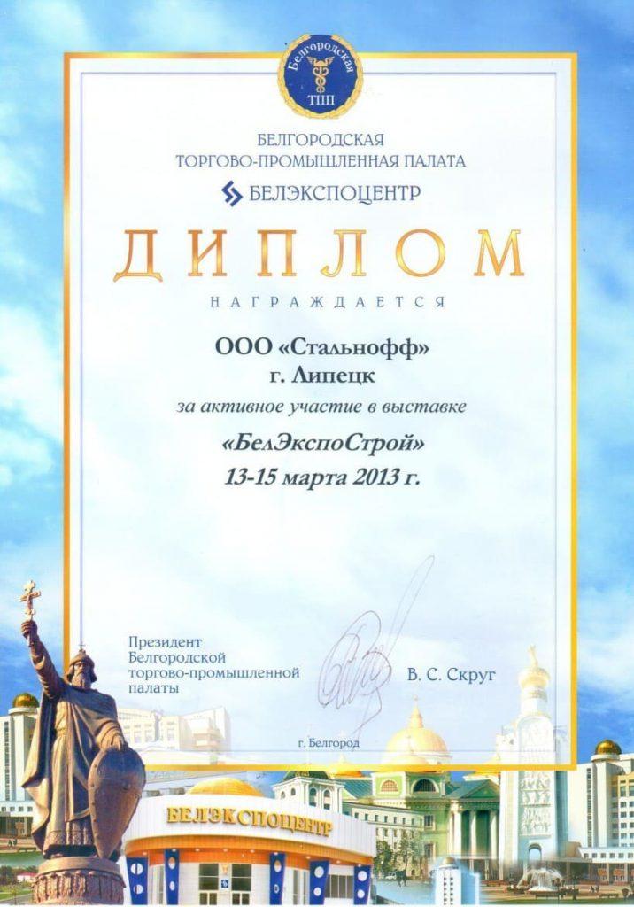 Диплом за активное участи БелЭкспоСтрой