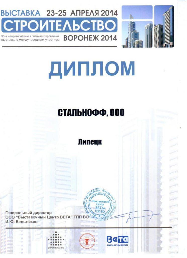 Диплом за выставку строительство Воронеж 2014