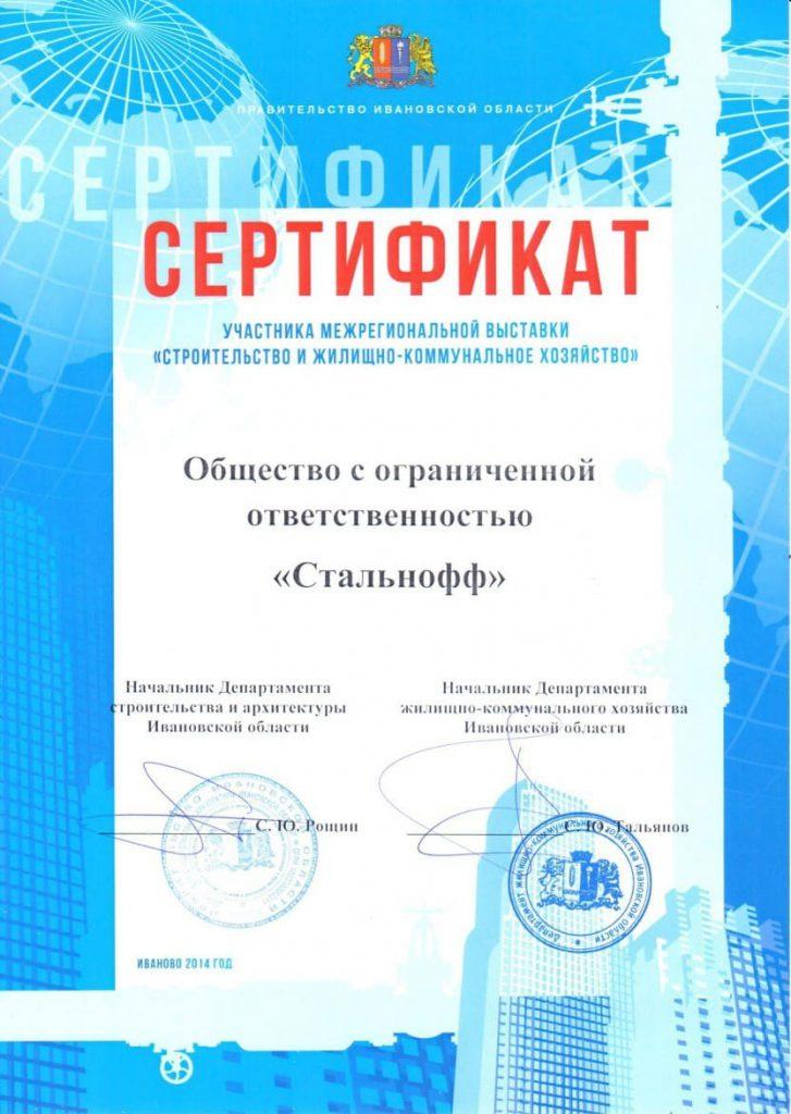 Сертификат за участи в межрегиональной выставке