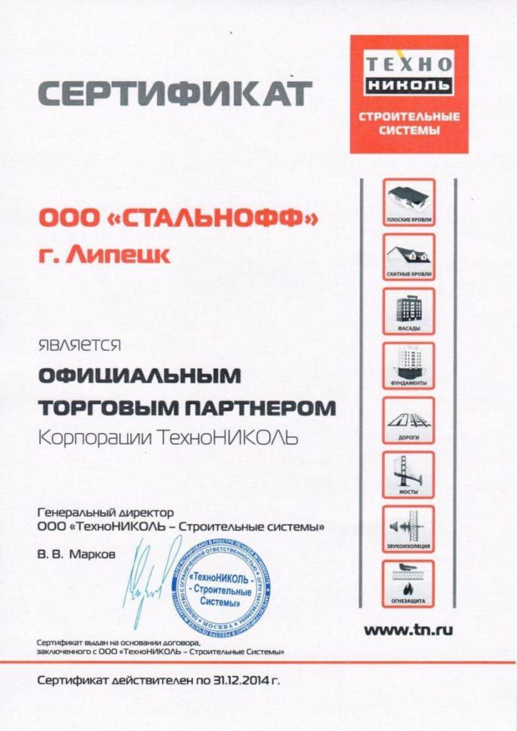 Сертификат Техниколь