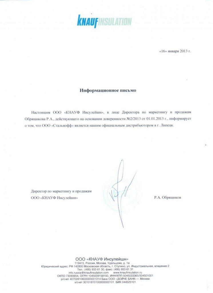 Информационное письмо дистрибьюции