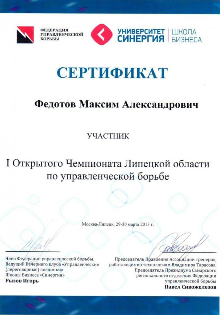 Сертификат Федотова Максима в управленческой борьбе