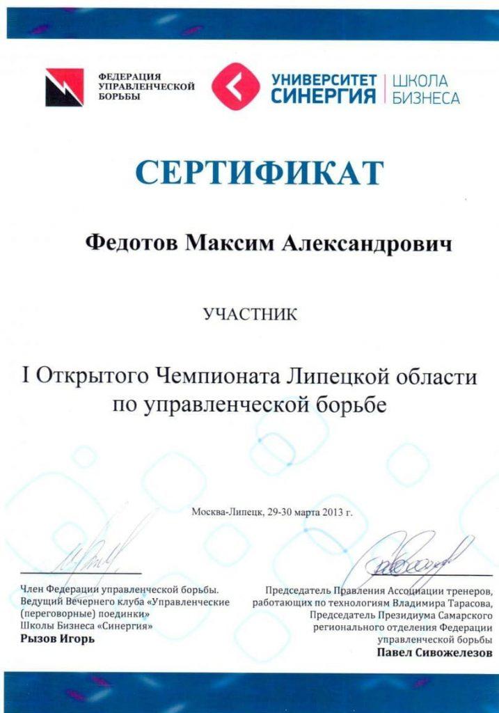 Сертификат за участие в управленческой борьбе Липецкой области