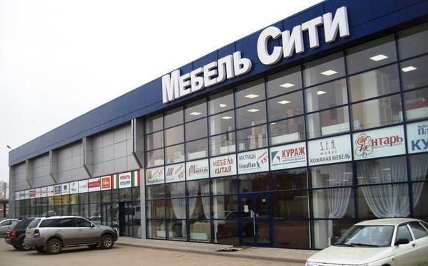 ТЦ Мебель сити