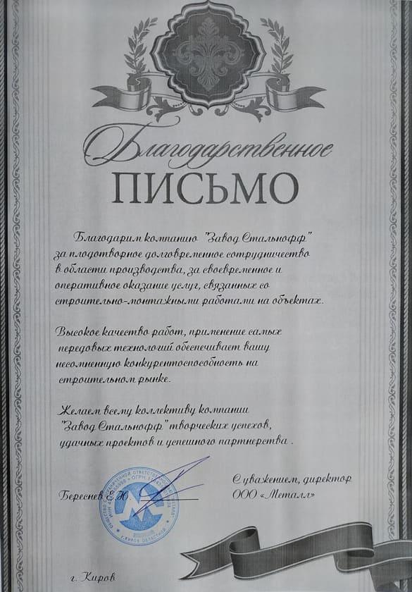 """Благодарственное письмо ООО """"Металл"""""""
