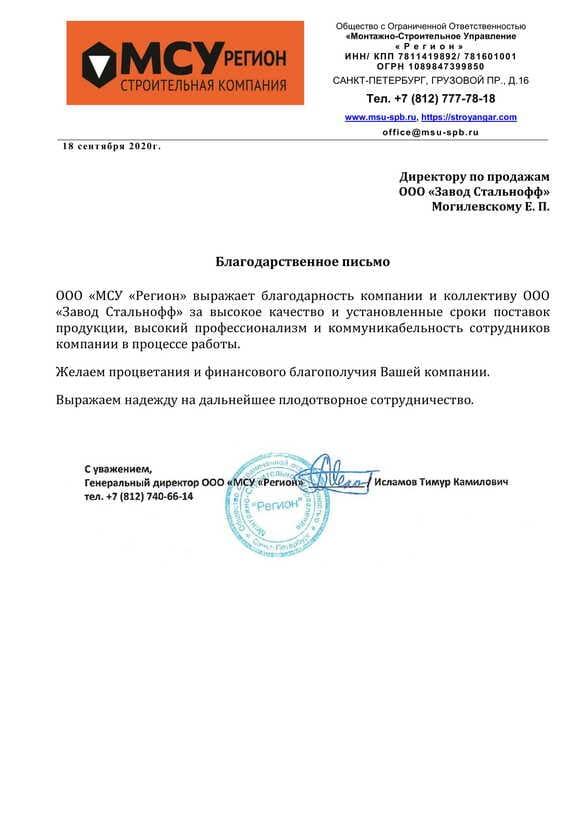 """Благодарственное письмо МСУ """"Регион"""""""