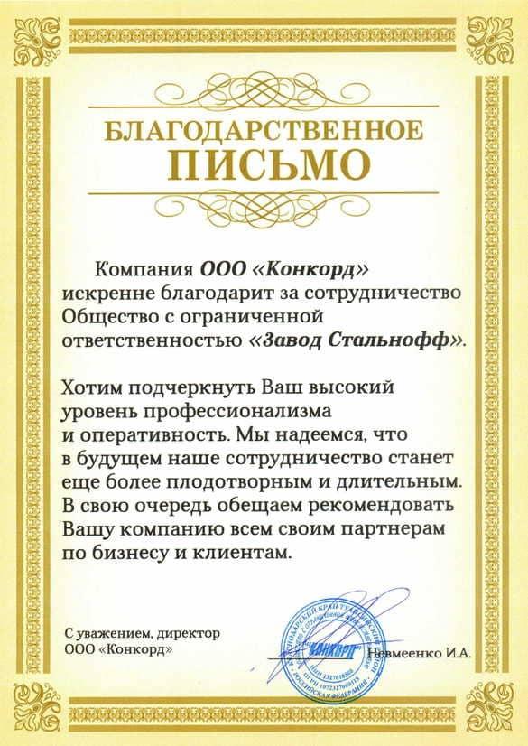 """Благодарственное письмо ООО """"Конкорд"""""""