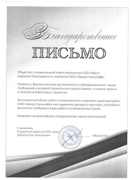 """Благодарственное письмо ООО """"Урал"""""""