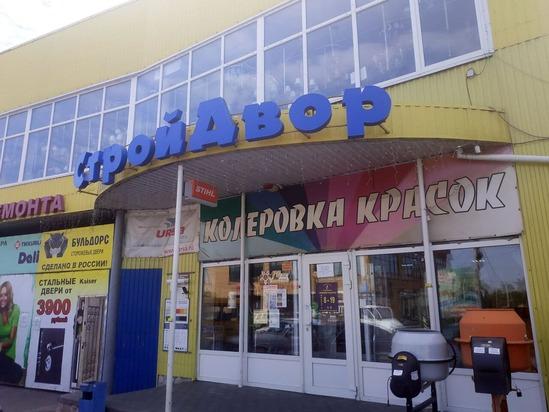 СтройДвор Саратов